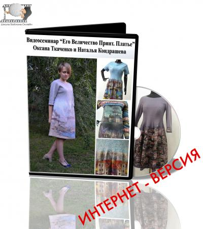 """О.Ткаченко, Н.Кондрашева """"Платье с принтом"""""""