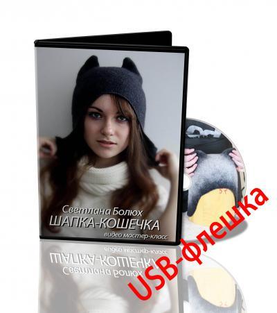 """С.Болюх """"Шапка-кошечка""""  на USB-флешке"""