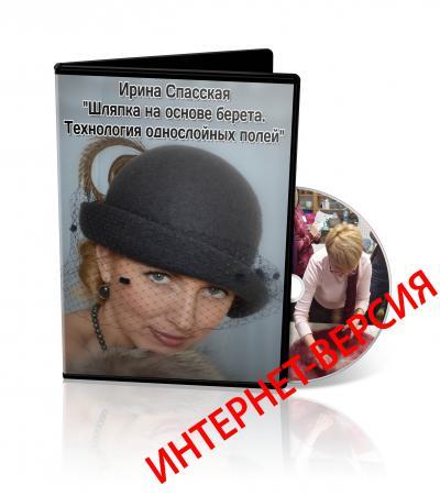 """И.Спасская """"Шляпка на шаблоне берета. Однослойные поля"""""""
