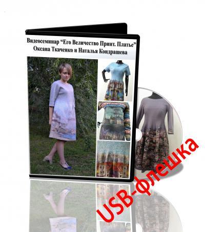 """О.Ткаченко, Н.Кондрашева """"Платье с принтом"""" USB-флешка"""