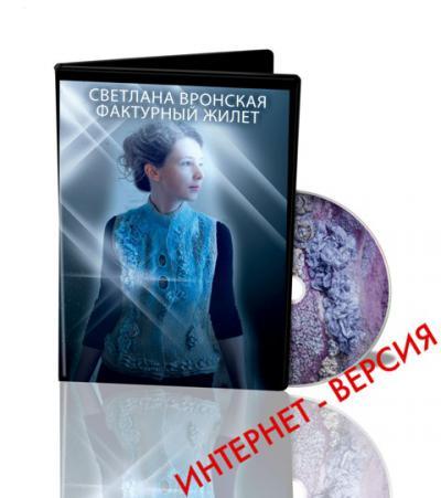 """Вронская С. """"Фактурный жилет"""""""
