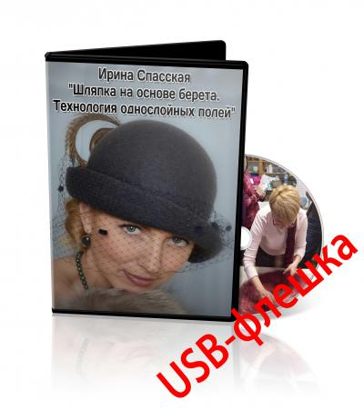 """И.Спасская """"Шляпка на шаблоне берета. Однослойные поля""""  USB-флешка"""