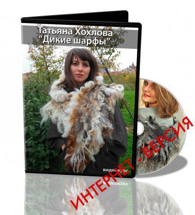 """Т.Хохлова """"Дикие шарфы"""""""