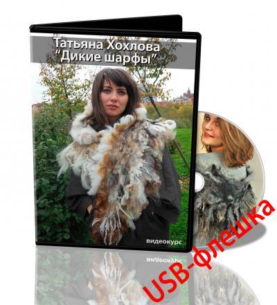 "Т.Хохлова ""Дикие шарфы"" на USB-флешке"