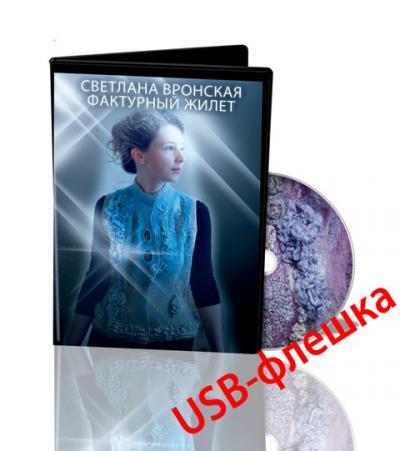 """Вронская С. """"Фактурный жилет"""" на USB-флешке"""