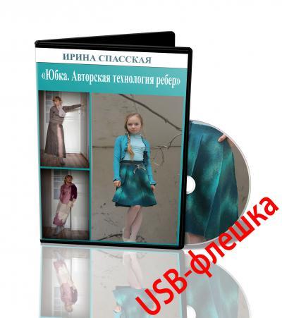 """И.Спасская """"Юбка с ребрами"""" на USB-флешке"""