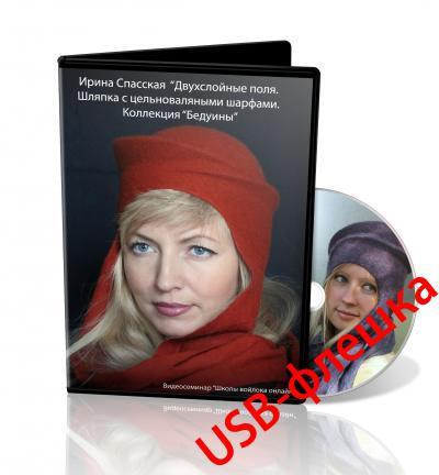"""И.Спасская """"Шляпка из коллекции Бедуины. Двухслойные поля на USB-флешке"""
