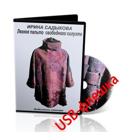 """И.Садыкова """"Пальто свободного силуэта"""" на USB-флешке"""
