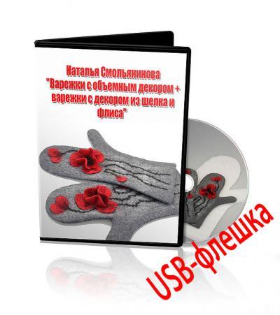"Н.Смольянинова ""Варежки"" на USB-флешке"