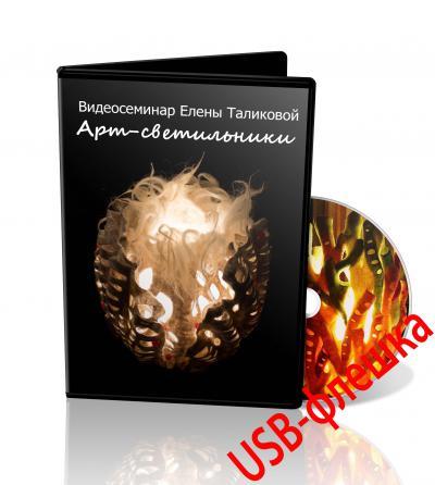 "Е.Таликова ""Арт-светильник"" на USB-флешке"