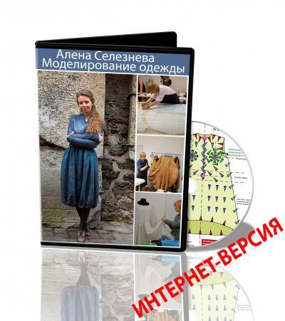 """А.Селезнева.  Моделирование одежды"""""""