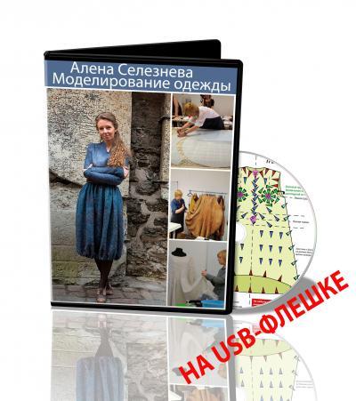 """А.Селезнева.  Моделирование одежды"""" на USB-флешке"""