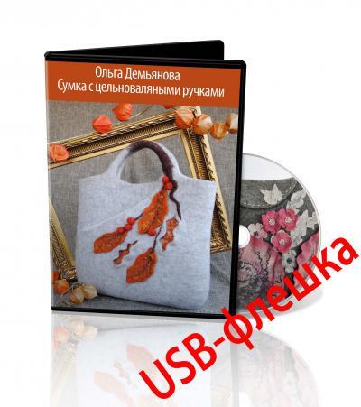 """О.Демьянова """"Сумка с цельноваляными ручками"""" на USB-флешке"""