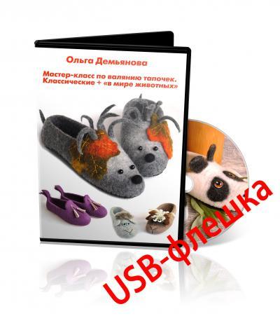 "О.Демьянова ""Тапки классические+тапки-звери""  на USB-флешке"