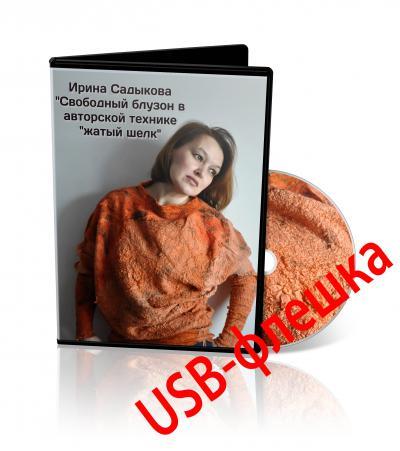 """И.Садыкова """"Жатый шелк. Свободный блузон"""" на USB-флешке"""