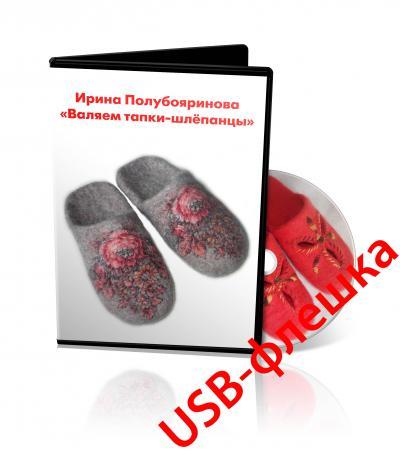 "И.Полубояринова ""Тапки-шлепанцы"" на USB-флешке"