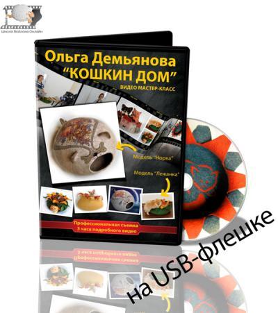 """О.Демьянова """"Кошкин дом""""  на USB-флешке"""