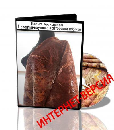 "Е.Макарова ""Палантин-паутинка"""