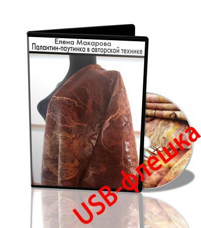 "Е.Макарова ""Палантин-паутинка"" на USB-флешке"