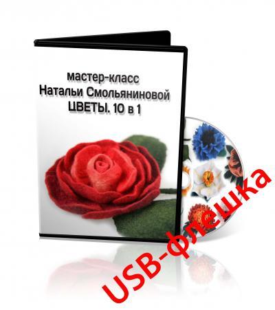 """Н.Смольянинова """"Цветы. 10 в 1"""" на USB-флешке"""