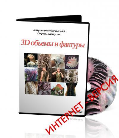 № 10 Лаборатория . 3D объемы и факуры