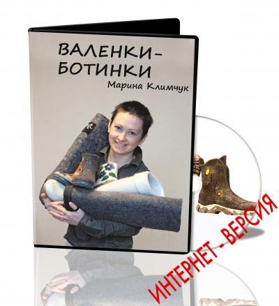 "М.Климчук ""Валенки-ботинки"""