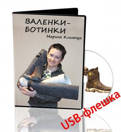 """М.Климчук """"Валенки-ботинки"""" на USB-флешке"""