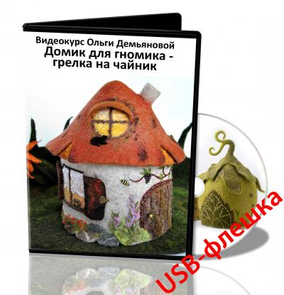 "О.Демьянова ""Домик для гномика"" (Грелка на чайник) на USB-флешке"