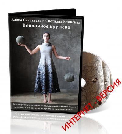 """А.Селезнева, С.Вронская """"Войлочное кружево"""""""