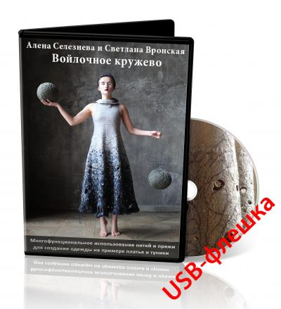 """А.Селезнева, С.Вронская """"Войлочное кружево"""" на USB-флешке"""