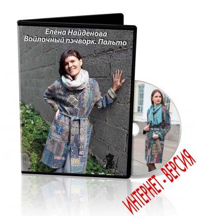 """Е.Найденова """"Войлочный пэчворк. Пальто"""""""