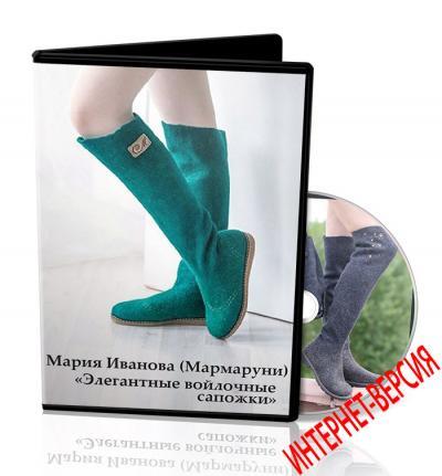 М.Иванова (Мармаруни) Элегантные сапожки