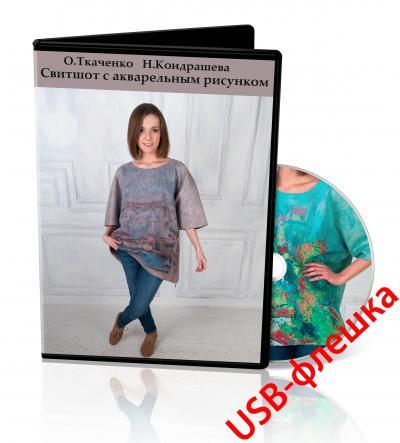 "О.Ткаченко, Н.Кондрашева ""Свитшот""  на USB-флешке"