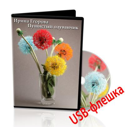 """И. Егорова """"Пушистый одуванчик"""" на USB-флешке"""