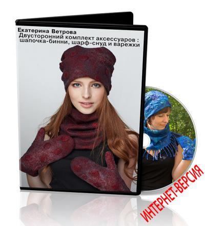 Катя Ветрова. Двусторонний комплект аксессуаров: шапочка-бинни, шарф-снуд и варежки