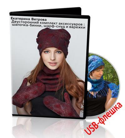 Катя Ветрова. Двусторонний комплект аксессуаров: шапочка-бинни, шарф-снуд и варежки на USB-флешке