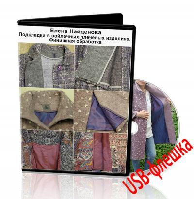 Е.Найденова «Подкладки в войлочных плечевых изделиях. Финишная обработка» на USB-флешке