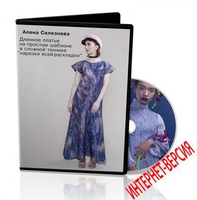 """А.Селезнева """"Длинное платье с коротким рукавом на простом шаблоне в сложной технике """" нарезки всей раскладки"""""""