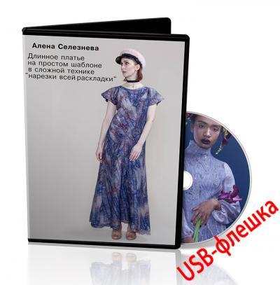 """А.Селезнева """"Длинное платье с коротким рукавом на простом шаблоне в сложной технике """" нарезки всей раскладки"""" на USB-флешке"""