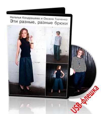 """О.Ткаченко, Н.Кондрашева. Видеокурс  """"Эти разные, разные брюки…"""" на USB-флешке"""