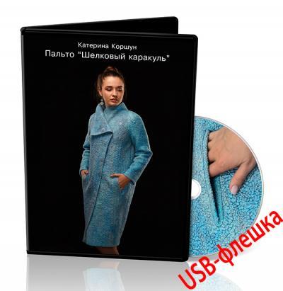 К.Коршун. Пальто Шелковый каракуль на USB-флешке