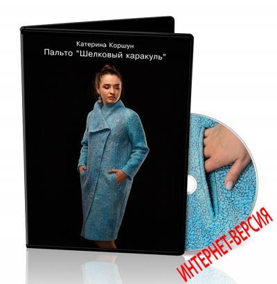 К.Коршун. Пальто Шелковый каракуль + Бонус