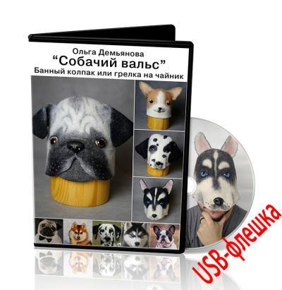 """О.Демьянова """"Собачий вальс"""" . Банный колпак или грелка на чайник  на USB-флешке"""