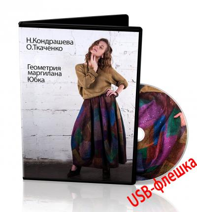 "О.Ткаченко и Н.Кондрашева ""Геометрия маргилана"" на USB-флешке"