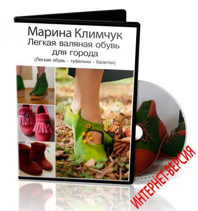 М.Климчук «Легкая валяная обувь для города»