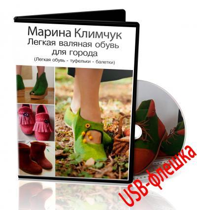 М.Климчук «Легкая валяная обувь для города» на USB-флешке