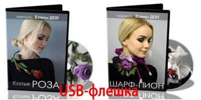 """Елена Дол """"Колье Роза"""" + """"Шарф-пион""""  на USB-флешке"""