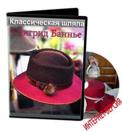 Зигрид Баннье. Классическая шляпа