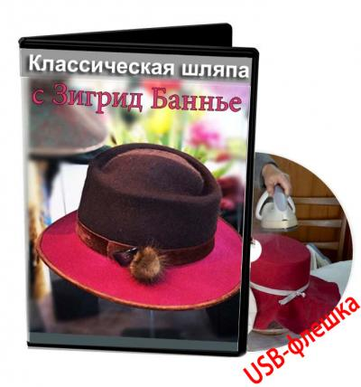 Зигрид Баннье. Классическая шляпа на USB-флешке