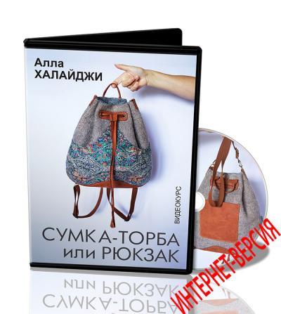 А.Халайджи.«Сумка-торба или рюкзак»